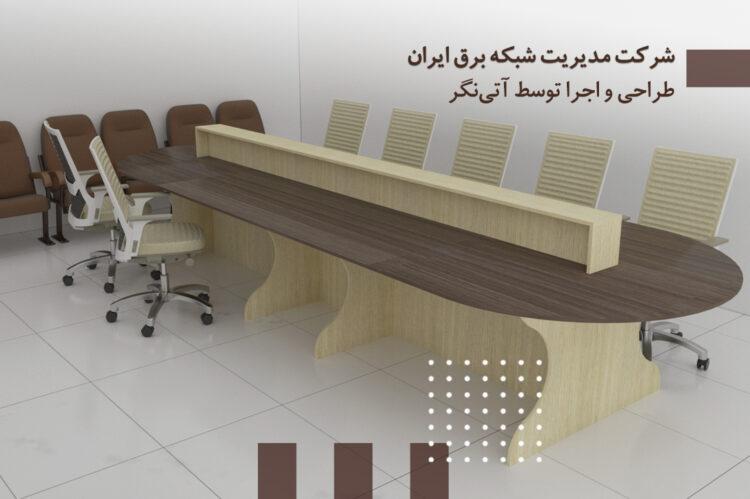 شرکت مدیریت شبکه برق ایران